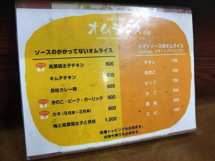 トモヤ、牡蠣オムライス