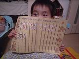 130626_ほっぺん出席カード (3)