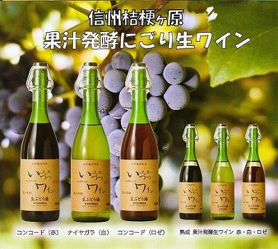 2013井筒無添加果汁発酵生にごりワイン