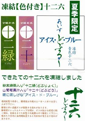 touketu-jyuniroku