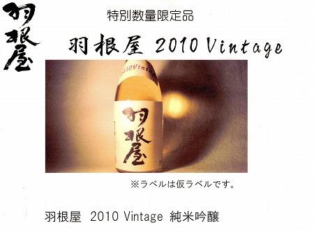羽根屋2010ヴィンテージ純米吟醸