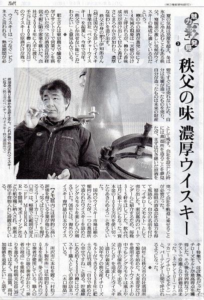 イチローズモルト読売新聞掲載