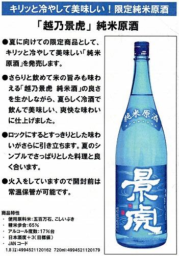 越乃景虎純米原酒入荷!