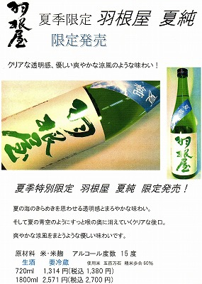 羽根屋夏純生酒
