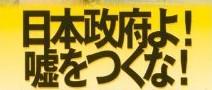 日本政府よ!嘘をつくな!