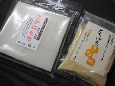 20131225杜々の餅&とろける黄粉