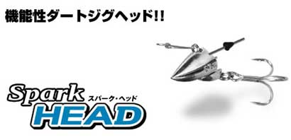 アクアウェーブ Spark HEAD(スパーク・ヘッド) グロー