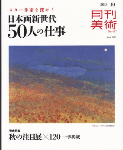 月刊美術10月号