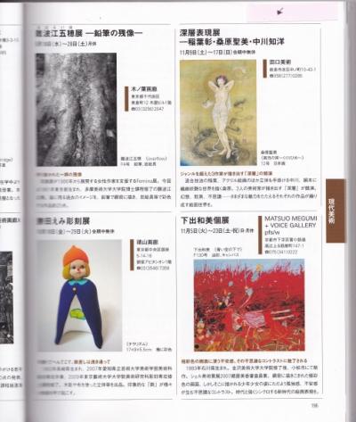 月刊美術10月号・深層表現展