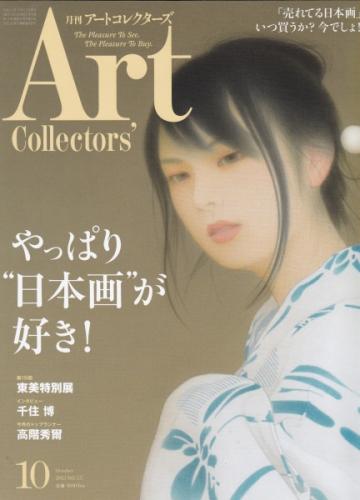 アートコレクターズ10月号2013