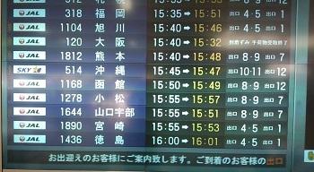 羽田空港 函館から羽田着1168便
