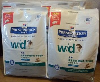 体重管理・糖尿病・消化器病 ヒルズ犬用 【w/d】小粒 3kg(4袋セット)