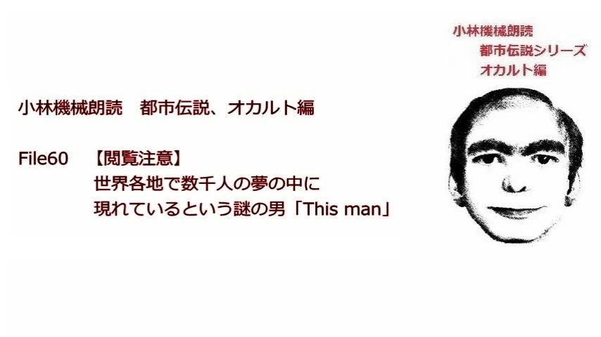 thisman