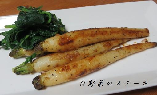 1月9日(木)日野菜のステーキ2