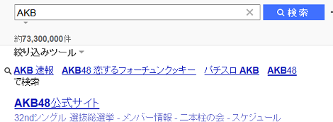 AKB検索