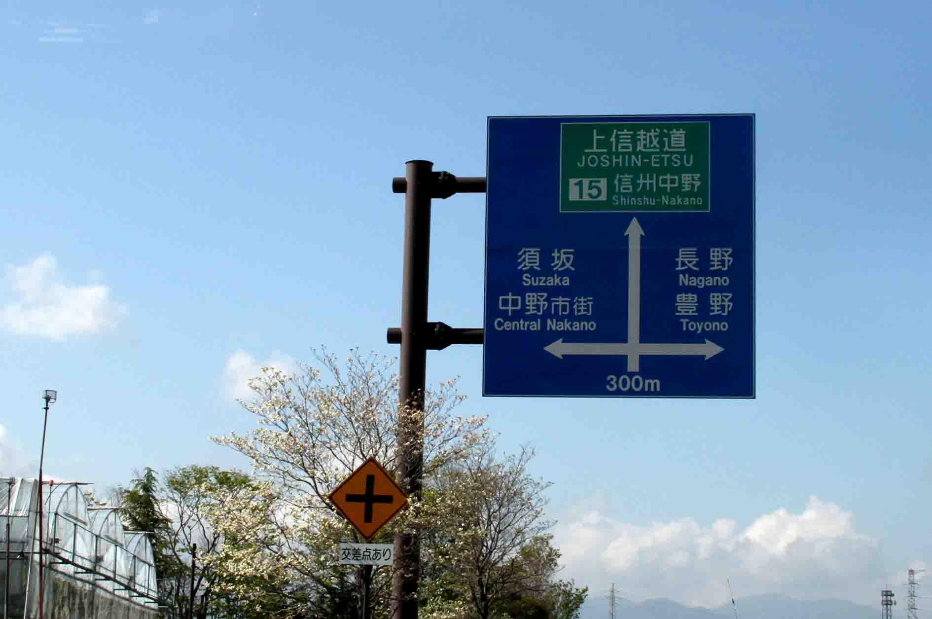 信州松本と長野中野(4)