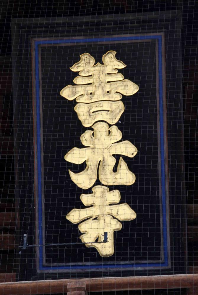 信州中野と長野(8)
