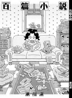 百篇小説表紙