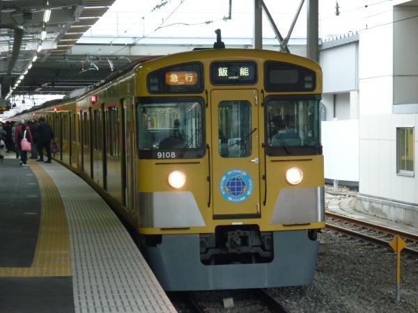 2013-12-27 西武9108F 急行飯能行き1