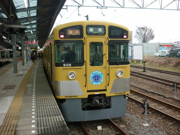 2013-12-27 西武9108F 急行飯能行き2