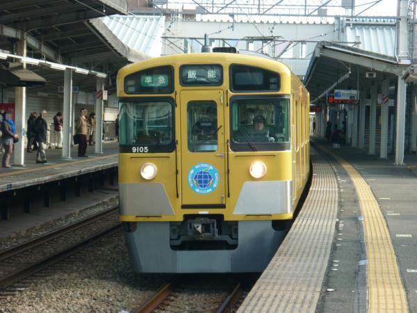 2013-12-28 西武9105F 準急飯能行き1