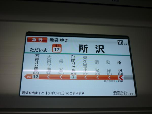 2014-01-18 西武30101F 車内LCD