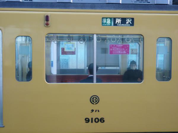 2014-01-18 西武9106F 準急所沢行き 側面写真2