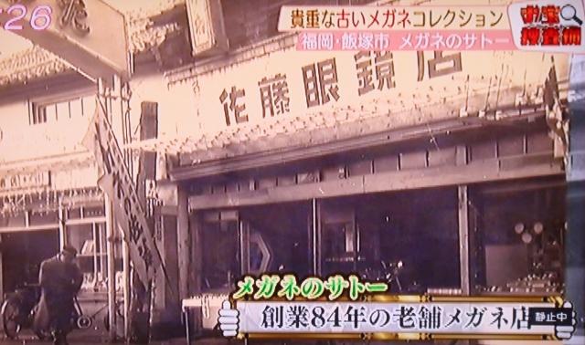 H25.8 FBSめんたいワイド 2013-08-30 004 (640x378)