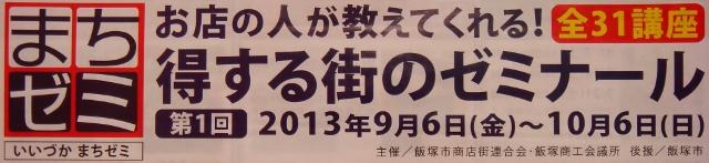 H25.9街ゼミ 2013-08-31 001 (640x147)