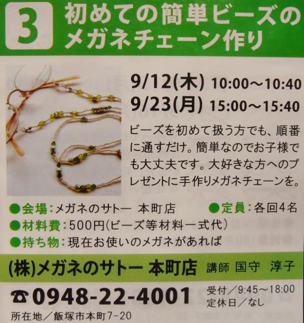 H25.9街ゼミ 2013-08-31 003 (601x640)