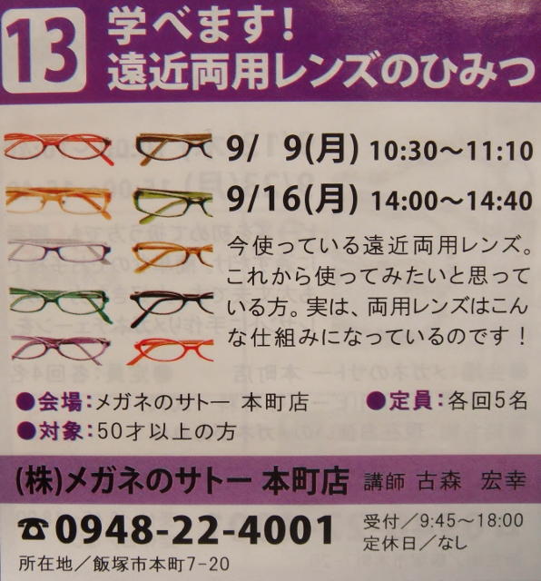 H25.9街ゼミ 2013-08-31 004 (596x640)