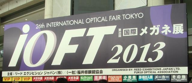 IOFT H25.10 2013-10-09 001 (640x277)