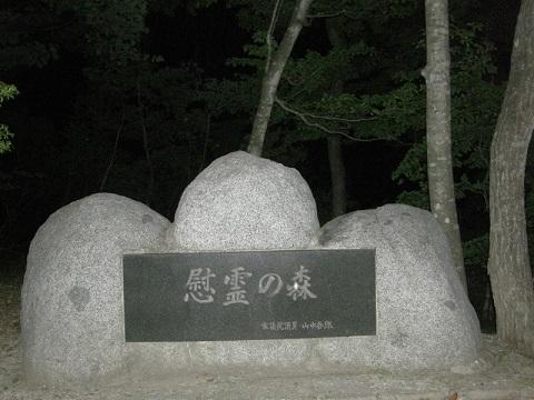 慰霊の森・石碑