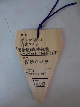 稲荷神社 絵馬