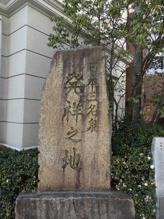下呂温泉の石碑