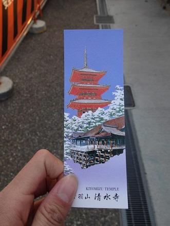 清水寺 入場チケット