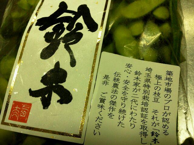すずき枝豆