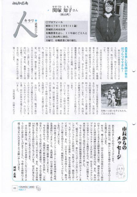 佐野広報誌2014:01:01関塚知子