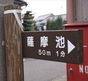 関ケ原合戦 島津の退き口 島津義弘 薩摩池