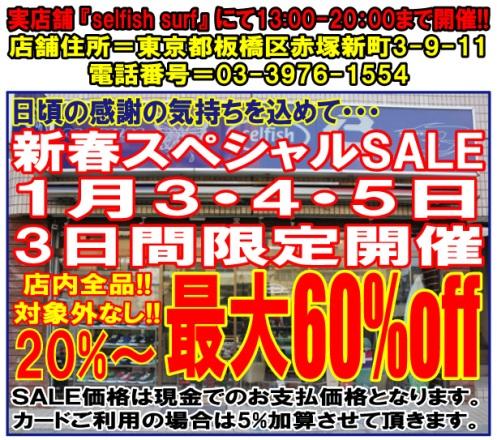 正月SALE-POPHP用 - コピー