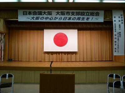 日本会議大阪市支部設立総会001
