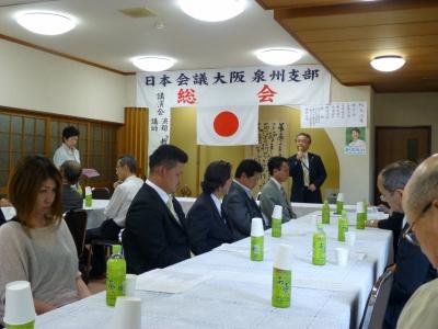 日本会議 泉州支部 総会002