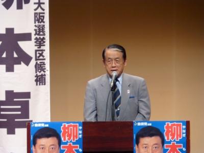 藤井寺 柳本卓治候補 個人演説会003