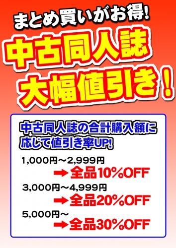 chuko_doujin.jpg