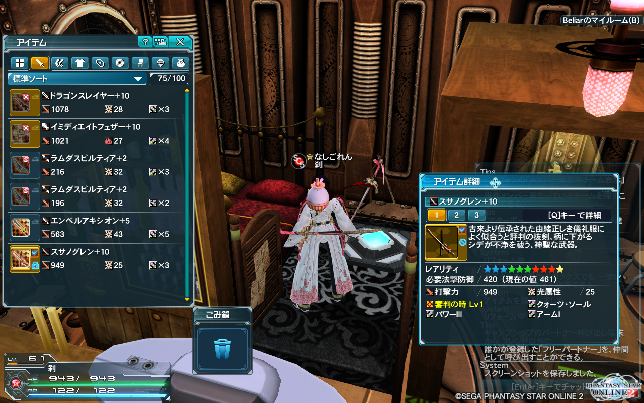 pso20131216_181038_002.png
