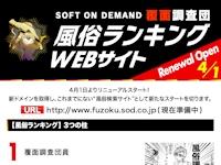 SODの風俗覆面調査団が「風俗ランキングサイト」として4/1リニューアル