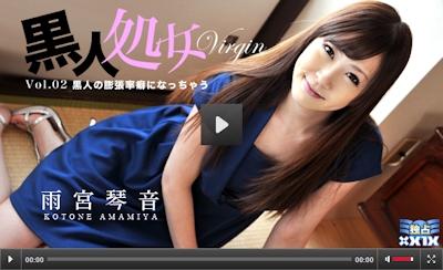 黒人処女 Vol.2 雨宮琴音 -X1X.com