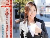天野みほ 新作AV 「働くオンナ2 VOL.41 天野みほ」 5/17 動画配信開始