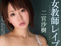 二宮沙樹 新作AV 「女教師レイプ輪姦 二宮沙樹」 6/13 リリース