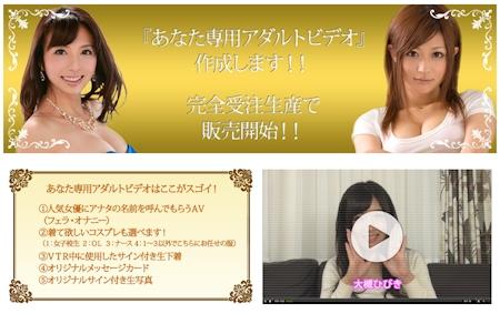 あなた専用アダルトビデオを作成します!!|K.M.Produce